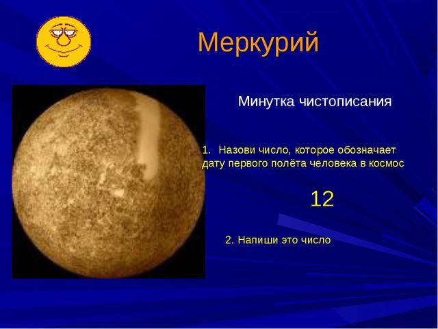 Меркурий Минутка чистописания Назови число, которое обозначает дату первого п...