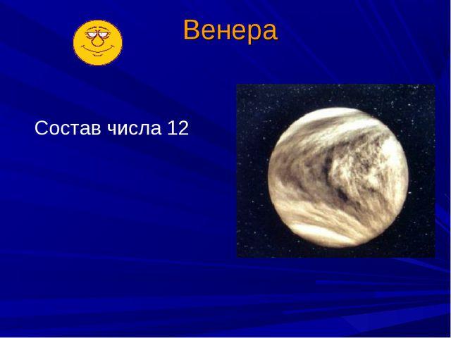 Венера Состав числа 12