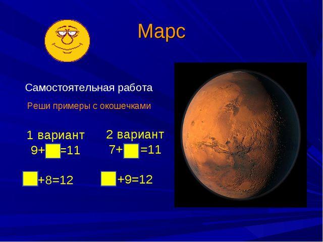 Марс Самостоятельная работа Реши примеры с окошечками 1 вариант 9+ =11 +8=12...