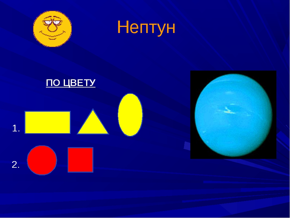Нептун ПО ЦВЕТУ 1. 2.