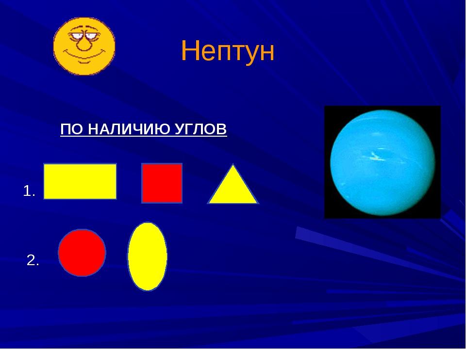 Нептун ПО НАЛИЧИЮ УГЛОВ 1. 2.