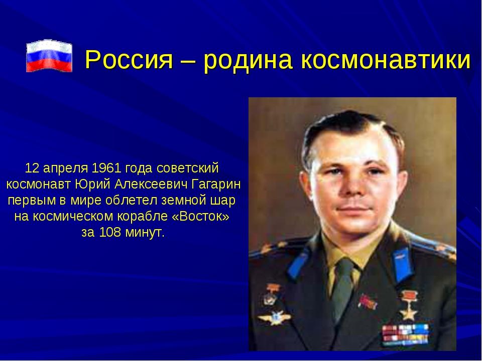 Россия – родина космонавтики 12 апреля 1961 года советский космонавт Юрий Але...