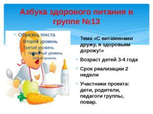 Азбука здорового питания в группе №13 Тема «С витаминами дружу, я здоровьем д