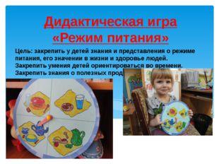 Цель: закрепить у детей знания и представления о режиме питания, его значении