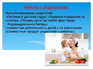 Консультирование родителей: «Питание в детском саду», «Правила поведения за с
