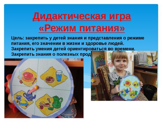 Цель: закрепить у детей знания и представления о режиме питания, его значении...
