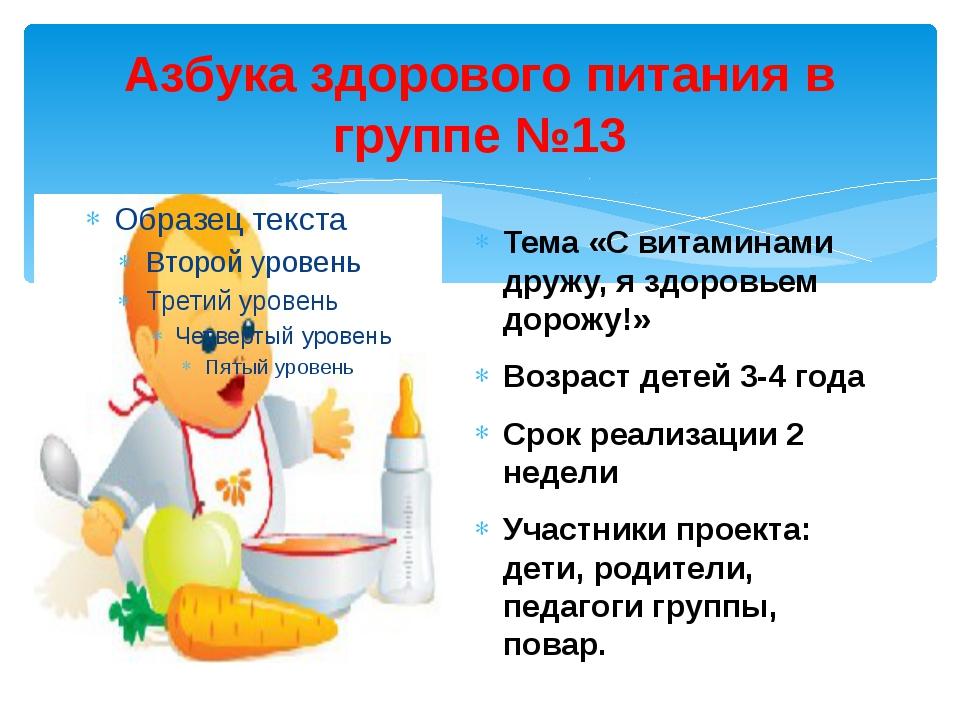 Азбука здорового питания в группе №13 Тема «С витаминами дружу, я здоровьем д...
