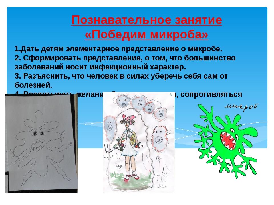 1.Дать детям элементарное представление о микробе. 2. Сформировать представле...