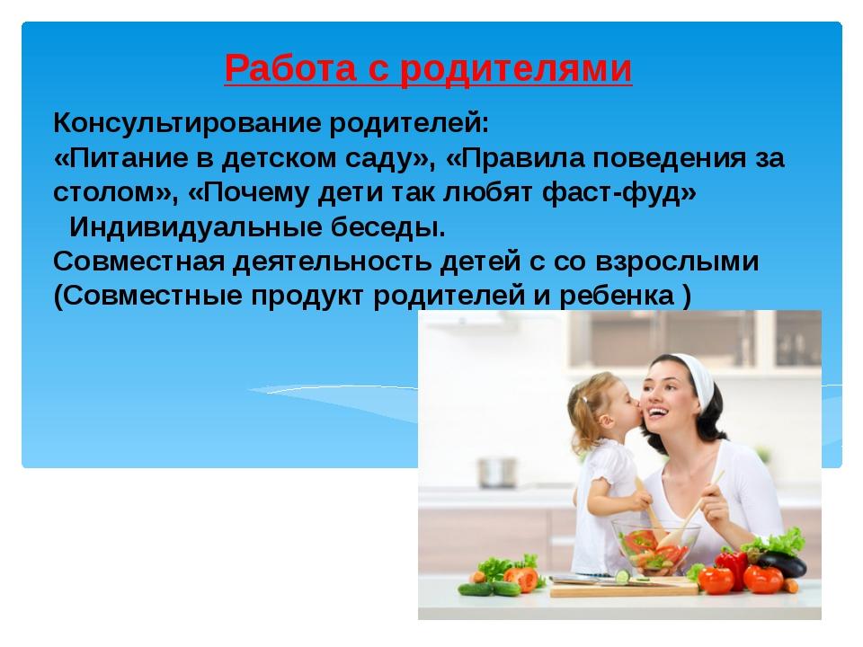 Консультирование родителей: «Питание в детском саду», «Правила поведения за с...