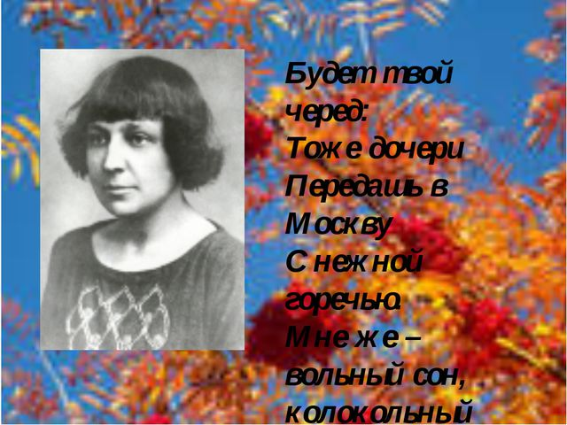 Будет твой черед: Тоже дочери Передашь в Москву С нежной горечью. Мне же – во...