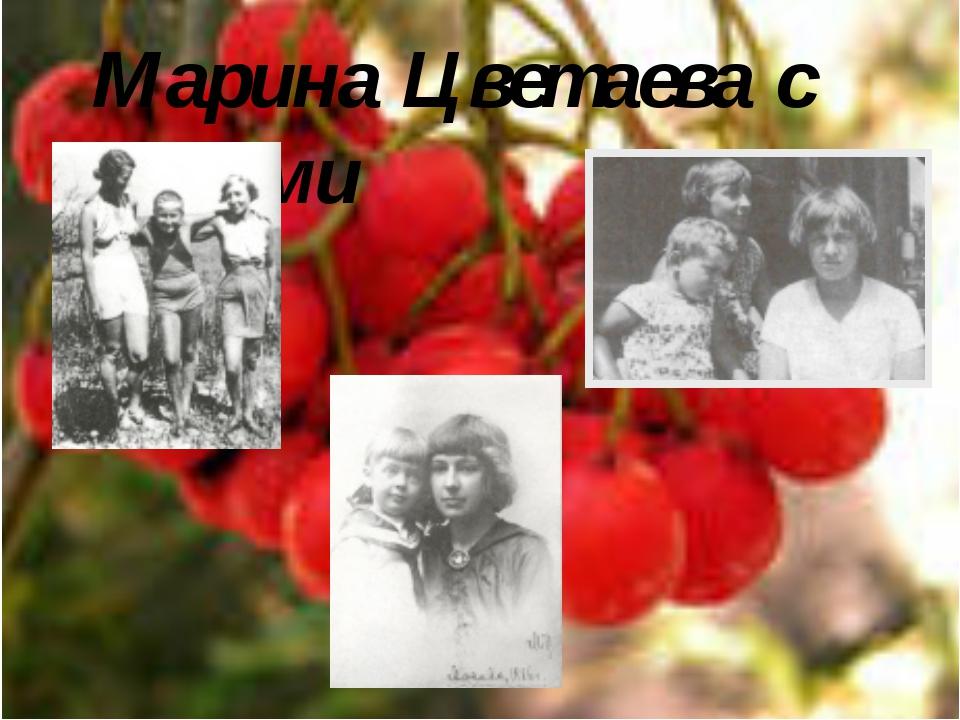 Марина Цветаева с детьми