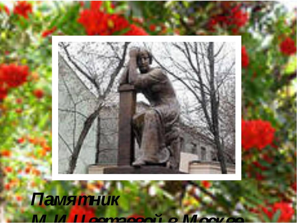 Памятник М.И.Цветаевой в Москве