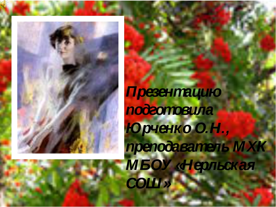 Презентацию подготовила Юрченко О.Н., преподаватель МХК МБОУ «Нерльская СОШ»