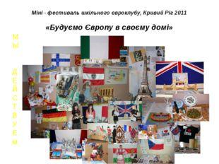 Міні - фестиваль шкільного євроклубу, Кривий Ріг 2011 «Будуємо Європу в своєм