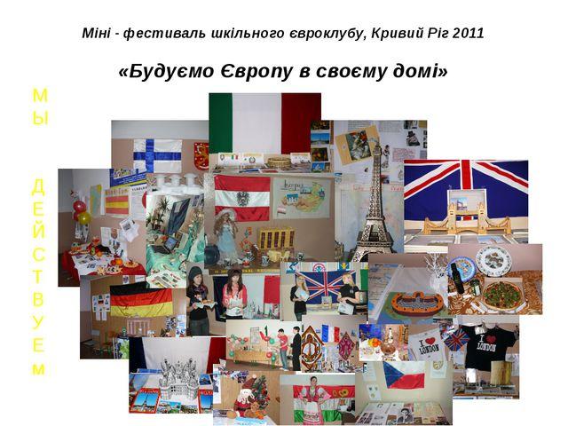 Міні - фестиваль шкільного євроклубу, Кривий Ріг 2011 «Будуємо Європу в своєм...