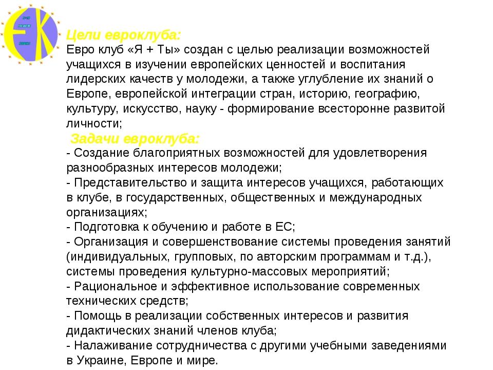Цели евроклуба: Евро клуб «Я + Ты» создан с целью реализации возможностей уча...