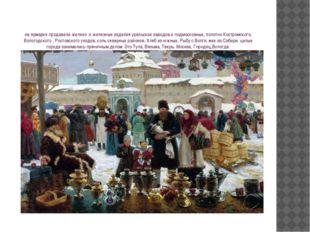 на ярмарке продавали железо и железные изделия уральских заводов и подмосковн