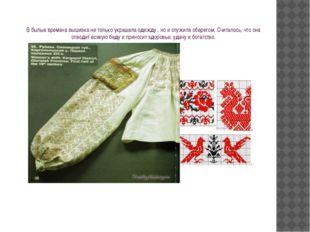 В былые времена вышивка не только украшала одежду , но и служила оберегом. Сч
