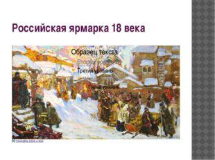 Российская ярмарка 18 века