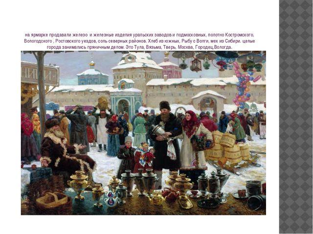 на ярмарке продавали железо и железные изделия уральских заводов и подмосковн...