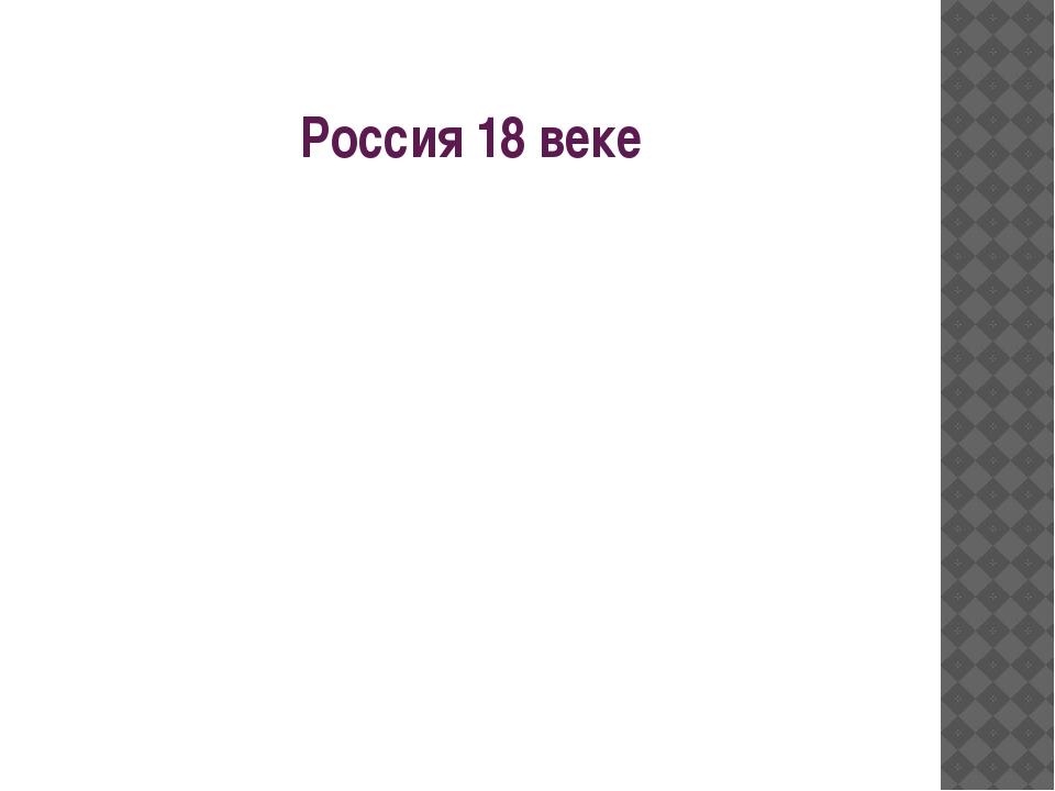 Россия 18 веке