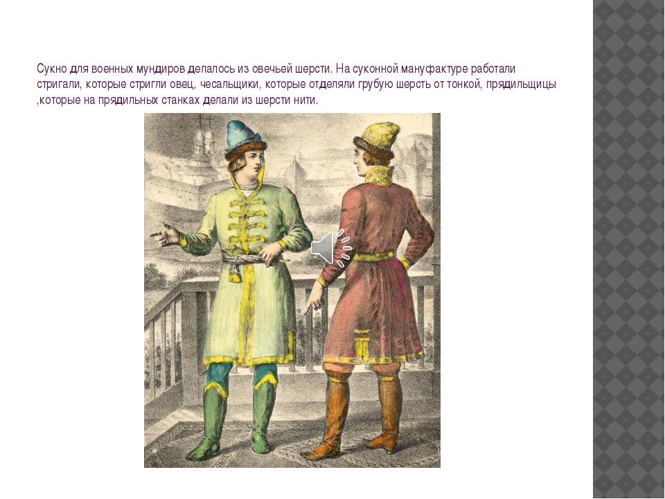 Сукно для военных мундиров делалось из овечьей шерсти. На суконной мануфактур...