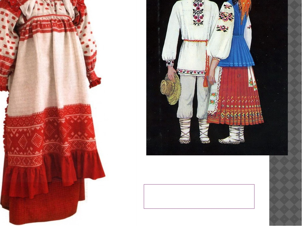 На Руси по обычаю только жена могла шить одежду мужу. Так оберегали счастье...