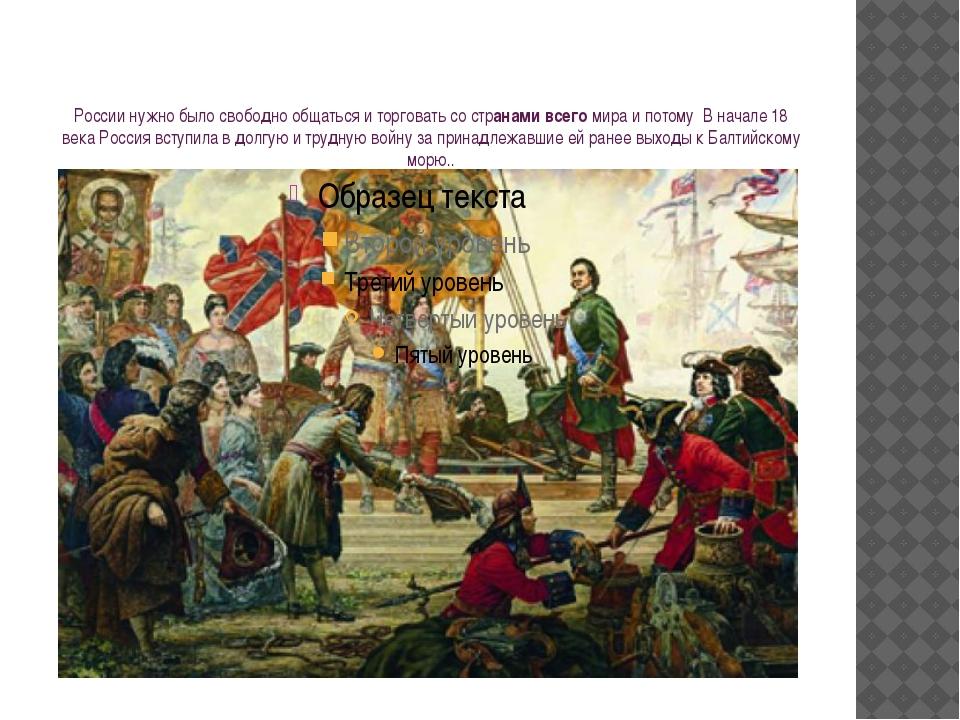 России нужно было свободно общаться и торговать со странами всего мира и пото...