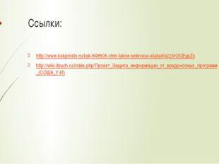 Ссылки: http://www.kakprosto.ru/kak-848505-chto-takoe-setevaya-ataka#ixzz3rOG