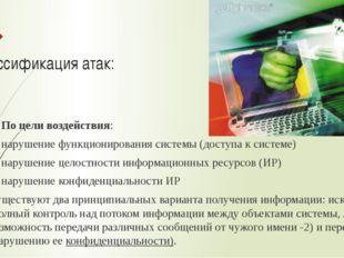 Классификация атак: По цели воздействия: нарушение функционирования системы (