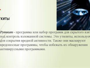 Руткиты Руткит- программа или набор программ для скрытого взятия под контрол