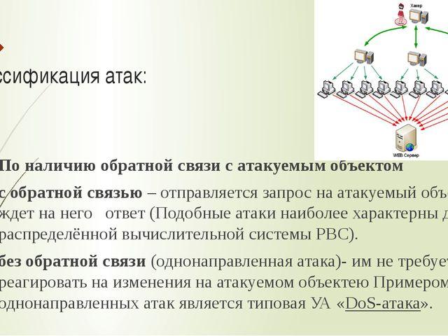 Классификация атак: По наличию обратной связи с атакуемым объектом с обратной...