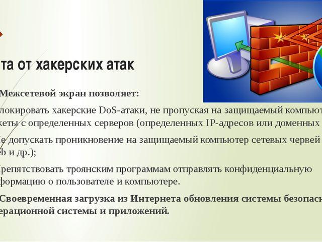Защита от хакерских атак 1) Межсетевой экран позволяет: • Блокировать хакерск...