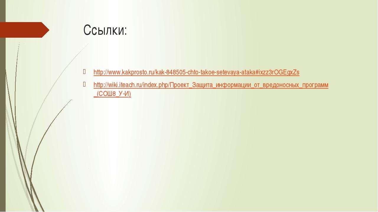 Ссылки: http://www.kakprosto.ru/kak-848505-chto-takoe-setevaya-ataka#ixzz3rOG...