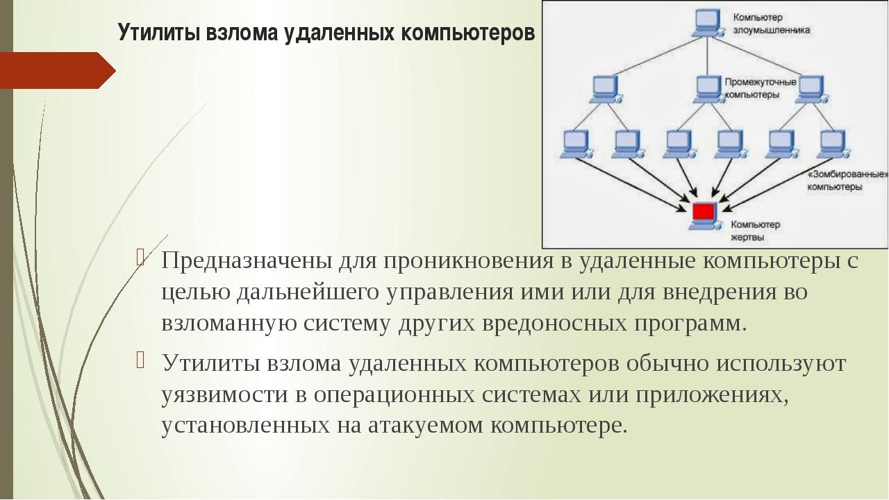 Утилиты взлома удаленных компьютеров Предназначены для проникновения в удален...
