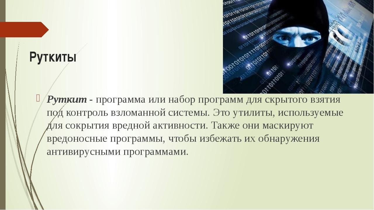 Руткиты Руткит- программа или набор программ для скрытого взятия под контрол...