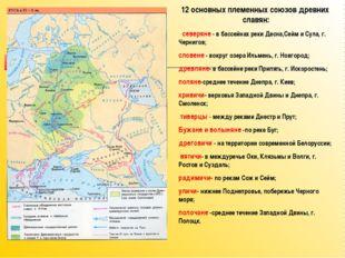 12 основных племенных союзов древних славян: северяне - в бассейнах реки Десн