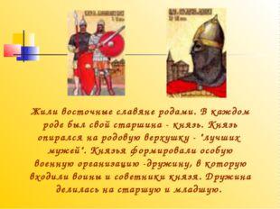 Жили восточные славяне родами. В каждом роде был свой старшина - князь. Князь