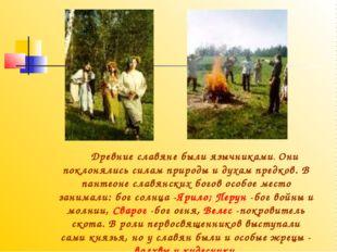 Древние славяне были язычниками. Они поклонялись силам природы и духам предк