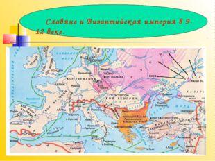 Славяне и Византийская империя в 9-12 веке.