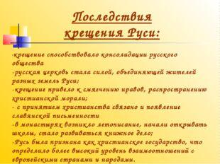 -крещение способствовало консолидации русского общества -русская церковь стал