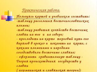 Пользуясь картой и учебником составить: -таблицу расселения восточнославянски