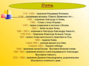 Даты: 1113 -1125гг.- правление Владимира Мономаха, 1116г. - составление лето
