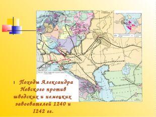 | Походы Александра Невского против шведских и немецких завоевателей 1240 и