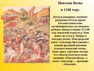 Невская битва в 1240 году. Воспользовавшись военным разгромом Руси во время
