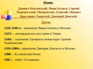 Имена: Даниил Московский, Иван Калита, Сергий Радонежский, Митрополит Алексий