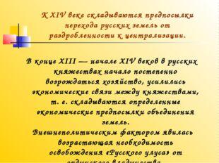 В конце XIII — начале XIV веков в русских княжествах начало постепенно возрож