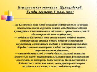 — на Куликовом поле перед войсками Мамая стояло не войско московского князя,