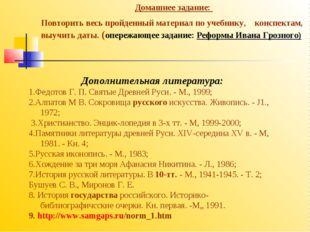 Дополнительная литература: 1.Федотов Г. П. Святые Древней Руси. - М., 1999; 2