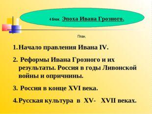 4 блок. Эпоха Ивана Грозного. План. Начало правления Ивана IV. Реформы Ивана